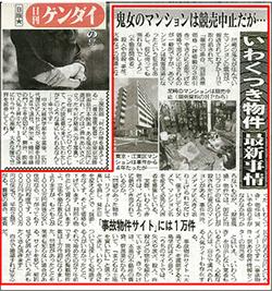 2012/10/27『日刊ゲンダイ』