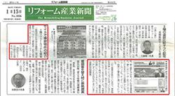 2013/1/15『リフォーム産業新聞』