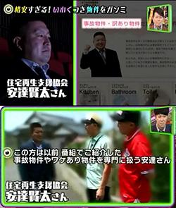 2013/9/28~2015/2/7TBS系列『噂の現場直行ドキュメン ガンミ!!』